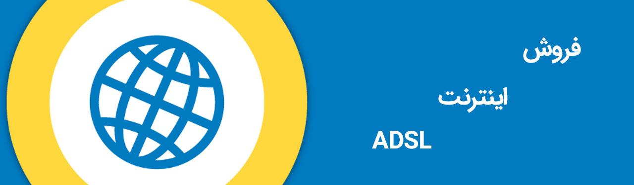 فروش اینترنت ADSL و VDSL