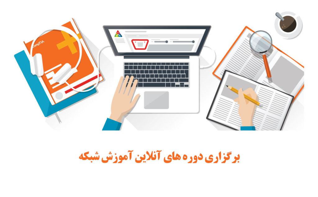 برگزاری دورع های آنلاین آموزش شبکه