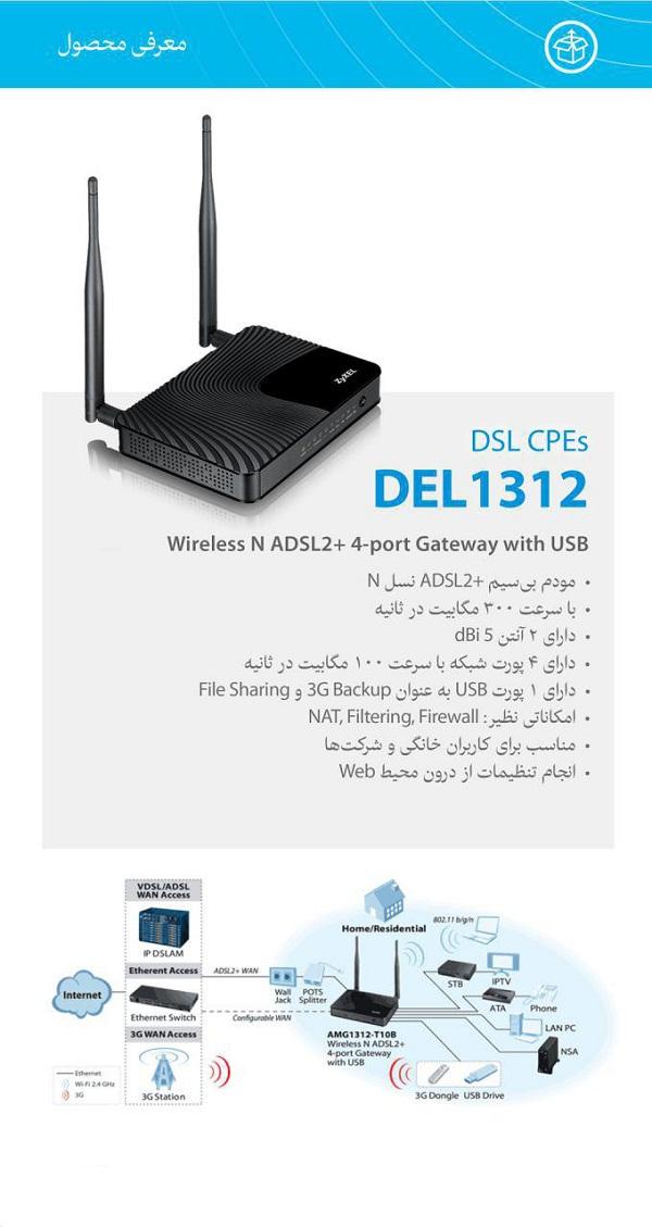 DEL1312 قیمت
