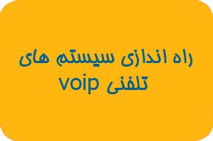 راه اندازی voip