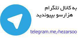 کانال تلگرام هزارسو