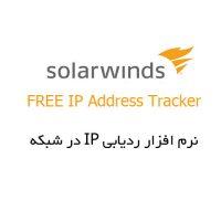 نرم افزار ردیابی IP