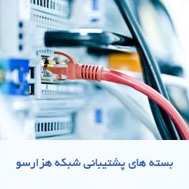بسته های پشتیبانی شبکه