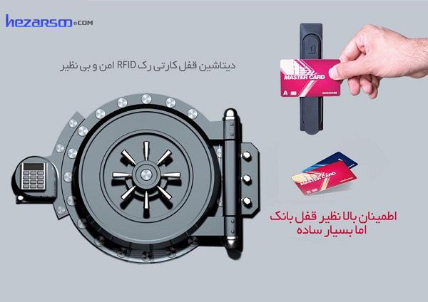 قفل کارتی رک RFID امن دیتاشین Datasheen RL01DC