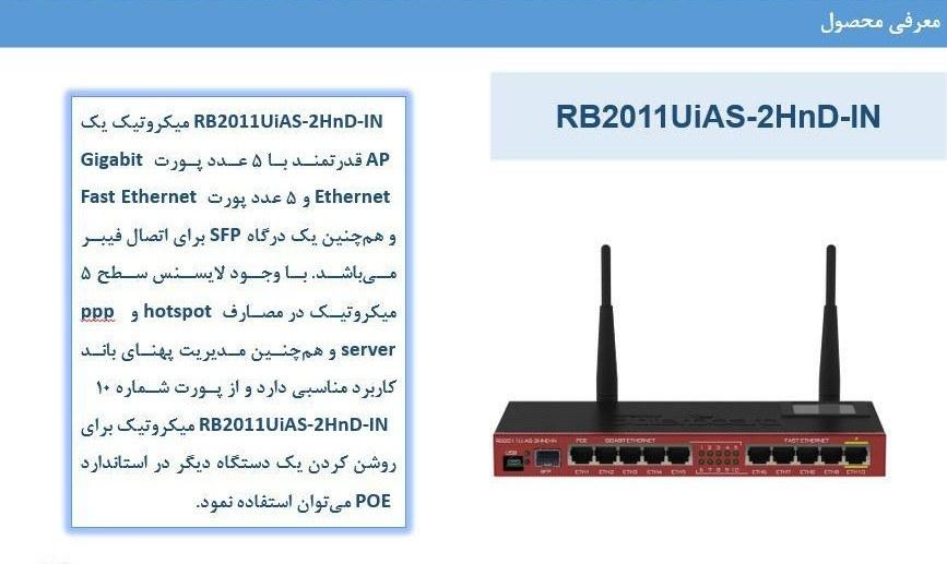 روتر وایرلس 10 پورت میکروتیک Mikrotik RB2011UiAS-2HnD-IN