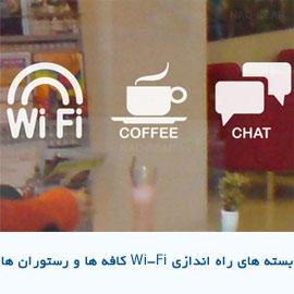 راه اندازی وایرلس کافه و رستوران