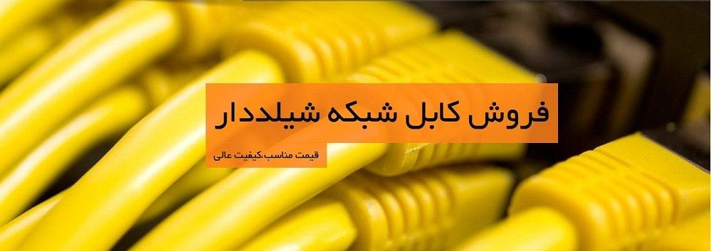 کابل شبکه حلقه ای شیلد دار