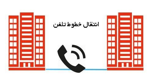 انتقال خطوط تلفن چیست و چه کاربردی دارد ؟