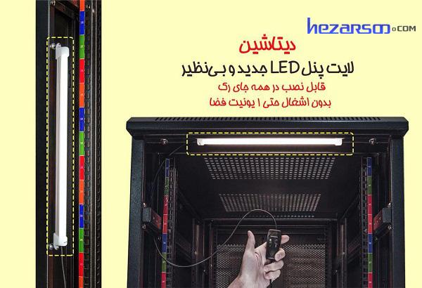 لایت پنل رک LED دیتاشین Datasheen LU05W