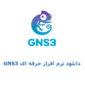 دانلود نرم افزار جی ان اس3 - GNS3