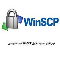دانلود رایگان نرم افزار WinSCP برای ویندوز