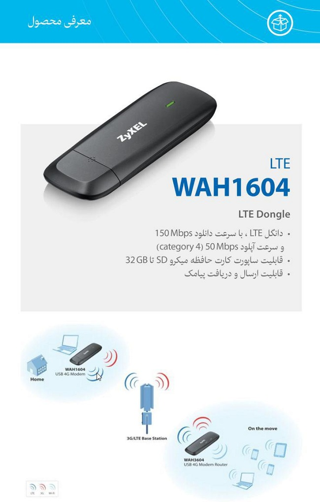مودم همراه سیمکارتی 4G زایکسل ZyXEL WAH1604 LTE
