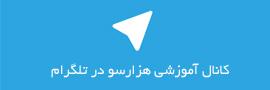 تلگرام هزارسو