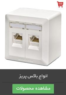 باکس پریز برق و شبکه