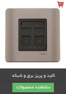 کلید و پریز برق و شبکه