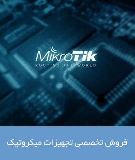 فروش تجهیزات میکروتیک