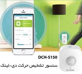 سنسور حرکی وایرلس دی-لینک DCH-S150