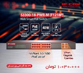 سوئیچ POE شانزده پورت هوشمند آی پی کام IP-COM F1218P