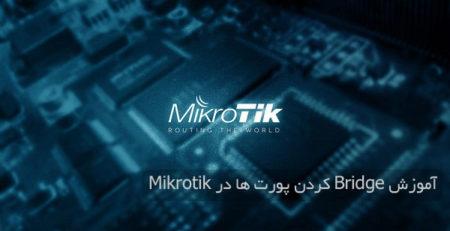 آموزش Bridge کردن پورت ها در Mikrotik