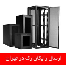 ارسال رایگان رک در تهران