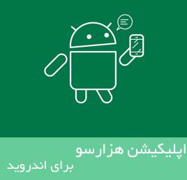 اپلیکیشن خرید تجهیزات شبکه هزارسو