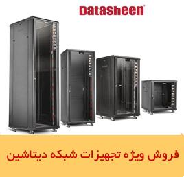 فروش ویژه تجهیزات شبکه دیتاشین