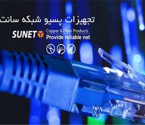 تجهیزات پسیو شبکه سانت sunet