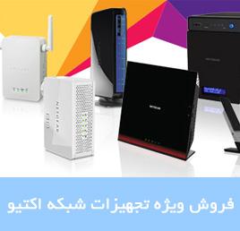 فروش ویژه تجهیزات شبکه اکتیو