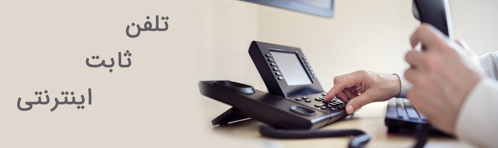تلفن ثابت اینترنتی
