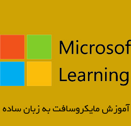 آموزش مایکروسافت