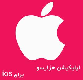 اپلیکیشن IOS
