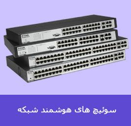 سوئیچ های شبکه هوشمند