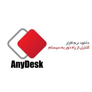 دانلود نرم افزار کنترل از راه دور AnyDesk