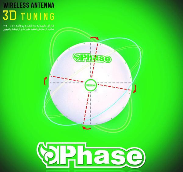 آنتن وایرلس 3 بعدی فاز Phase 30dbi
