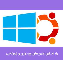سرورهای ویندوزی و لینوکسی