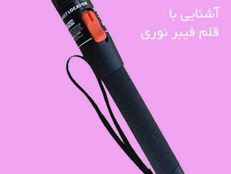VFL یا قلم فیبر نوری چیست؟