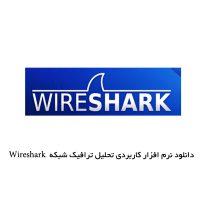 دانلود نرم افزار کاربردی تحلیل ترافیک شبکه Wireshark