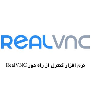 دانلود رایگان نرم افزار ریموت دسکتاپ RealVNC