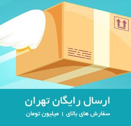 ارسال رایگان تهران