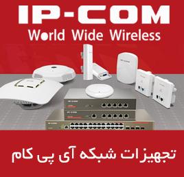 تجهیزات شبکه آی پی کام