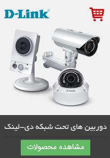 دوربین تحت شبکه دی-لینک