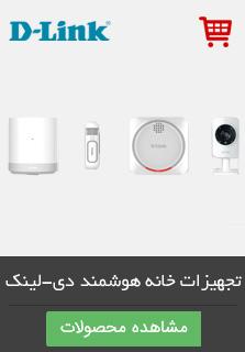 خانه هوشمند دی-لینک