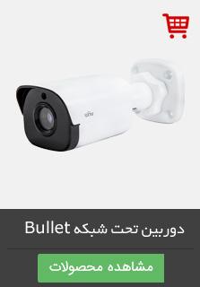 دوربین تحت شبکه بولت