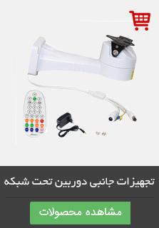 تجهیزات جانبی دوربین تحت شبکه