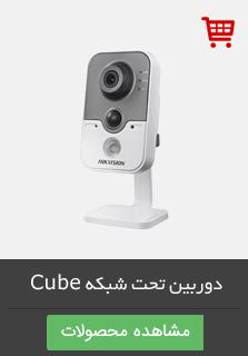 دوربین تحت شبکه کیوب