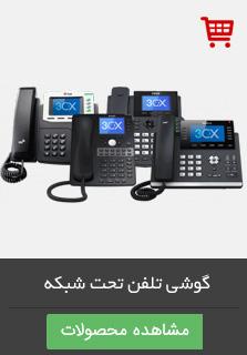 گوشی تلفن تحت شبکه