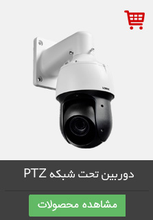 دوربین تحت شبکه ptz