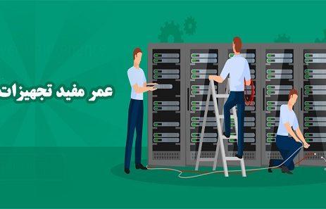 آشنایی با عمر مفید تجهیزات شبکه