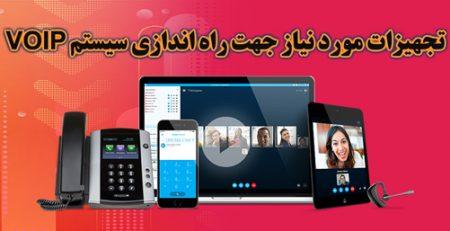 تجهیزات مورد نیاز جهت راه اندازی سیستم VOIP