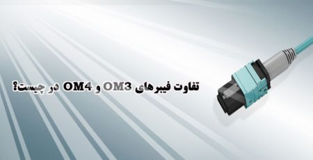 تفاوت فیبرهای OM3 و OM4 در چیست؟